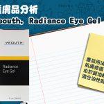 iherb必買天書 護膚品分析 Yeouth, Radiance Eye Gel