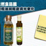 iherb必買天書 天然食品篇 橄欖油減輕皮膚光老化