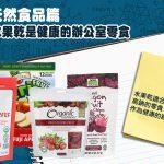 iherb必買天書 天然食品篇 水果乾是健康的辦公室零食