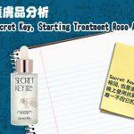 iherb必買天書 護膚品分析 Secret Key Starting Treatment Rose Ampoule