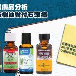 iherb必買天書 護膚品分析 茶樹油對付石頭瘡