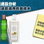 iherb必買天書 護膚品分析 敏感肌適用的爽膚水