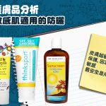 iherb必買天書 護膚品分析 敏感肌適用的防曬