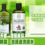 iherb必買天書 護髮產品 洗頭水選購篇 去頭皮洗頭水