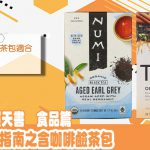 iherb必買天書 食品篇 茶包選購指南之含咖啡鹼茶包