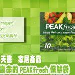 iherb必買天書 家居產品 延長蔬果壽命的PEAKfresh保鮮袋