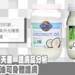 iherb必買天書 護膚品分析 外塗椰子油可身體護膚