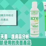 iherb必買天書 護膚品分析 適合暗瘡肌使用的洗面產品