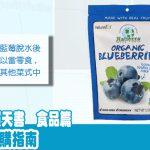 iherb必買天書 食品篇 藍莓乾選購指南