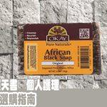 iherb必買天書 個人護理 非洲黑皂選購指南
